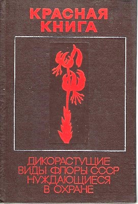 Image for Native Plant Species to be Protected in The USSR