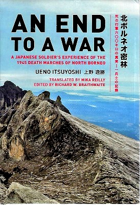 Image for An End to a War - a Japanese soldier's experience of the 1945 death marches of North Borneo