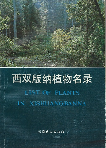 Image for List of Plants in Xishuangbanna