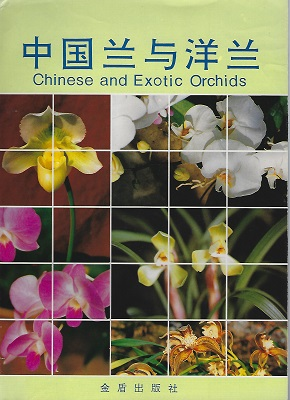 Image for Chinese and Exotic Orchids