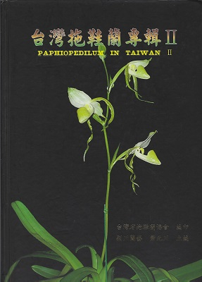 Image for Paphiopedilum in Taiwan II