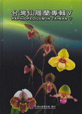 Image for Paphiopedilum in Taiwan V