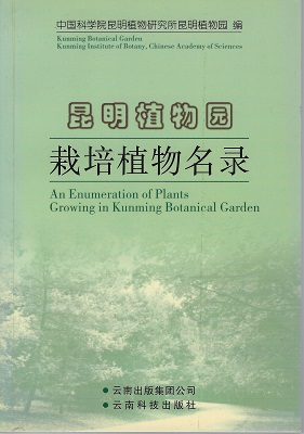 Image for An Enumeration of Plants Growing in Kunming Botanical Garden