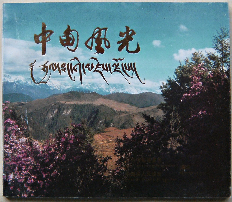 Image for The Sights of Zhongdian