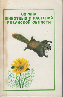 Image for Protected Animals and Plants of the Ryazansk Region