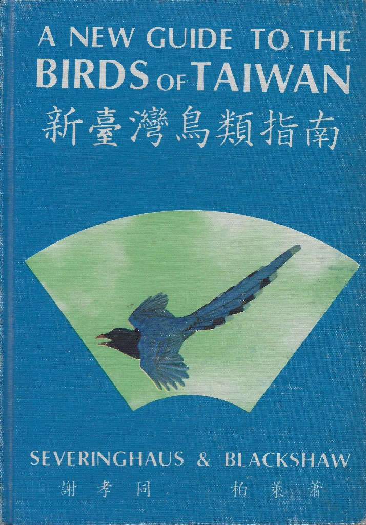 Image for A New Guide to the Birds of Taiwan